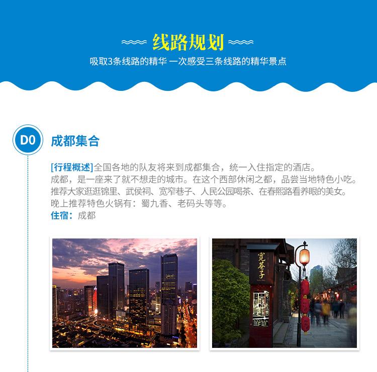 12天西藏旅游详情页修改3_13.jpg