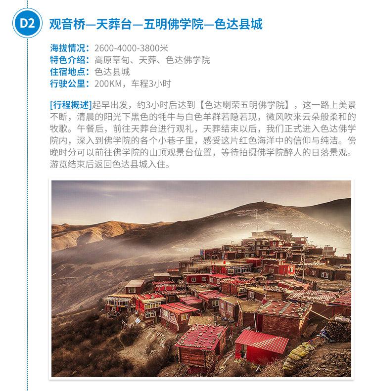 12天西藏旅游详情页修改3_15.jpg