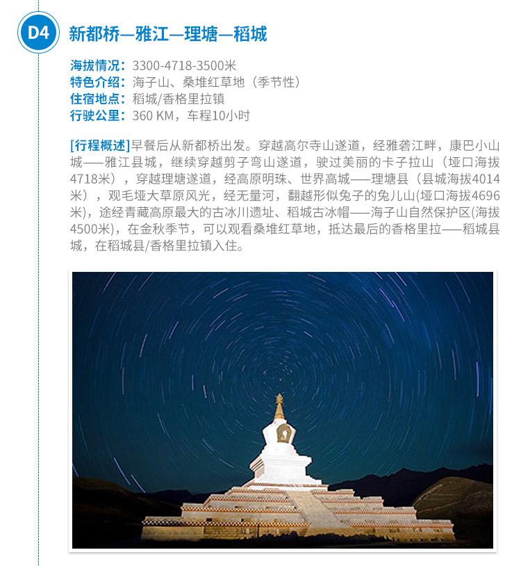 12天西藏旅游详情页修改3_17.jpg