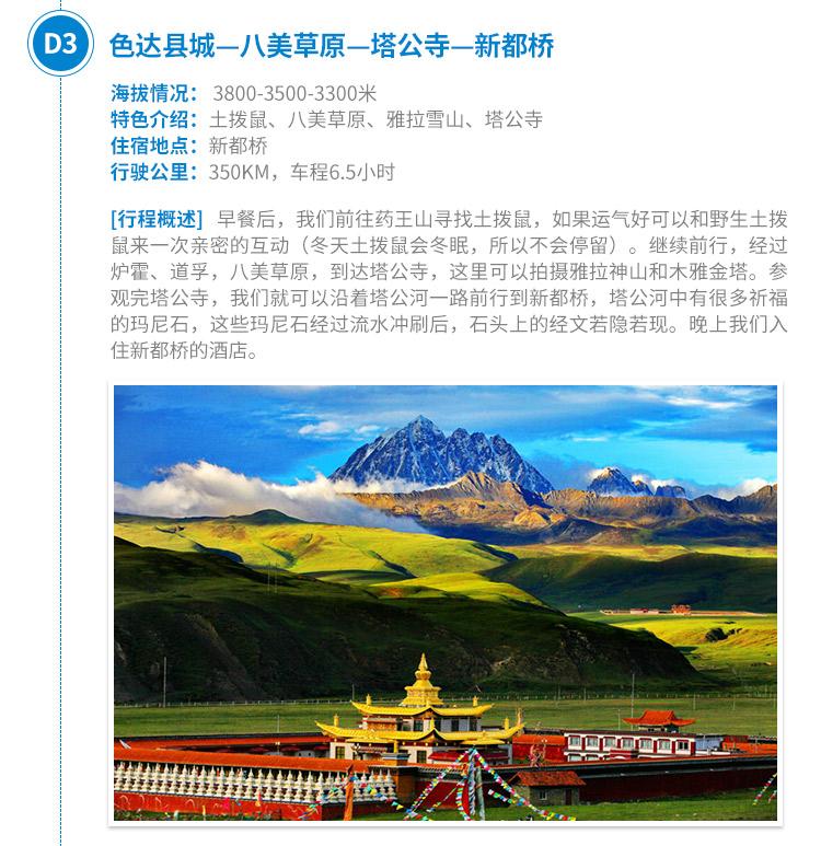12天西藏旅游详情页修改3_16.jpg
