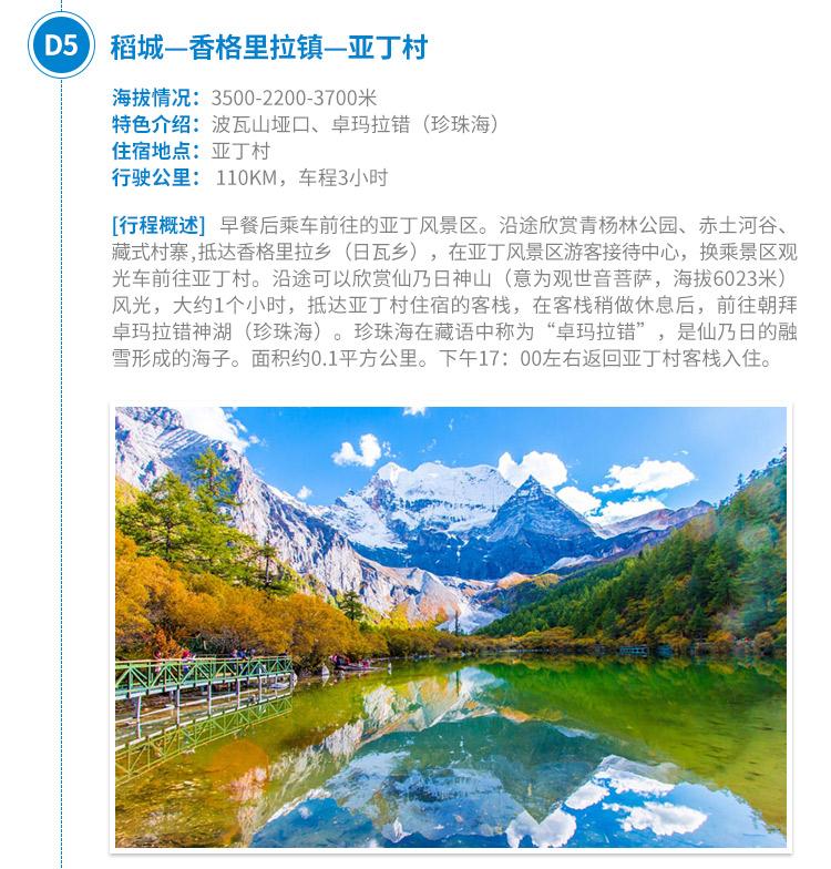 12天西藏旅游详情页修改3_18.jpg