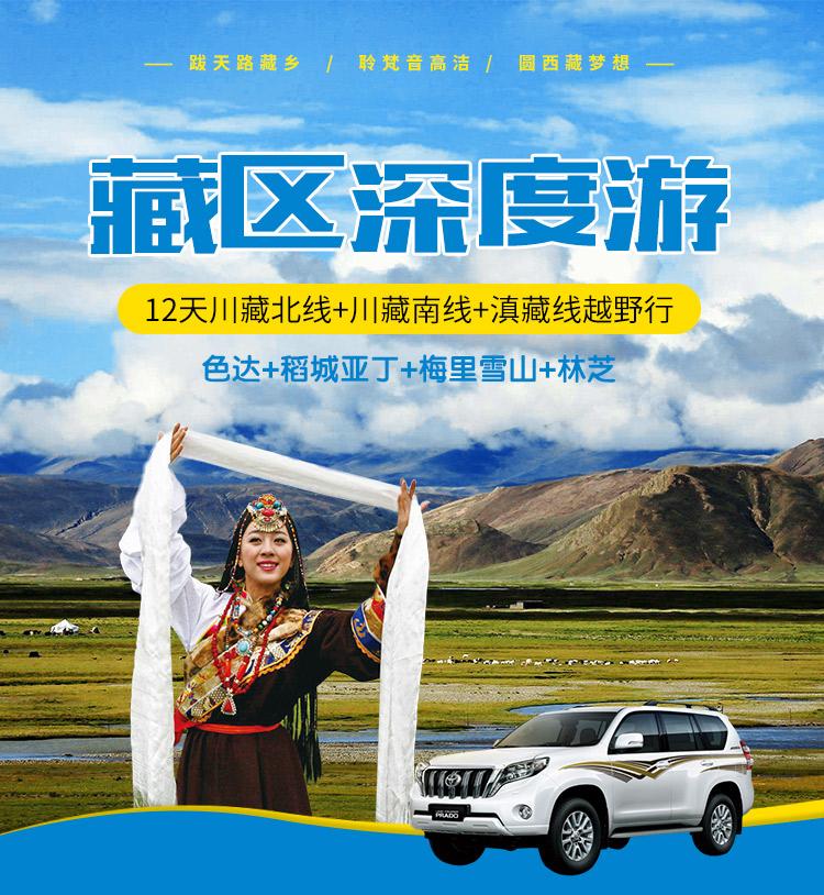 12天西藏旅游详情页修改3_01.jpg