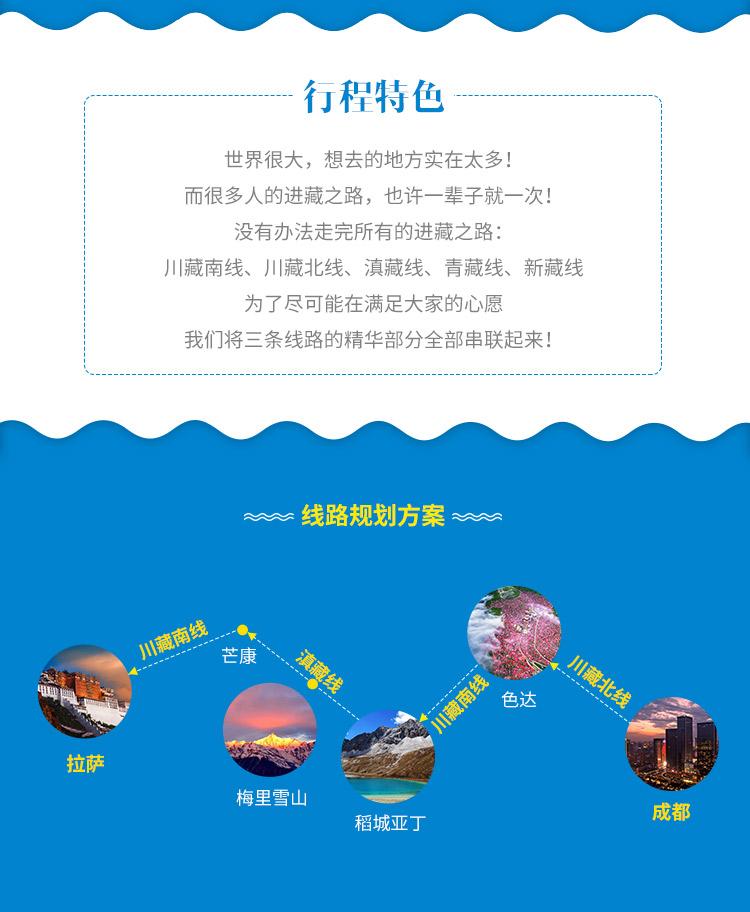 12天西藏旅游详情页修改3_03.jpg
