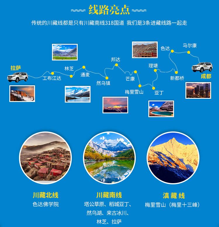 12天西藏旅游详情页修改3_02.jpg