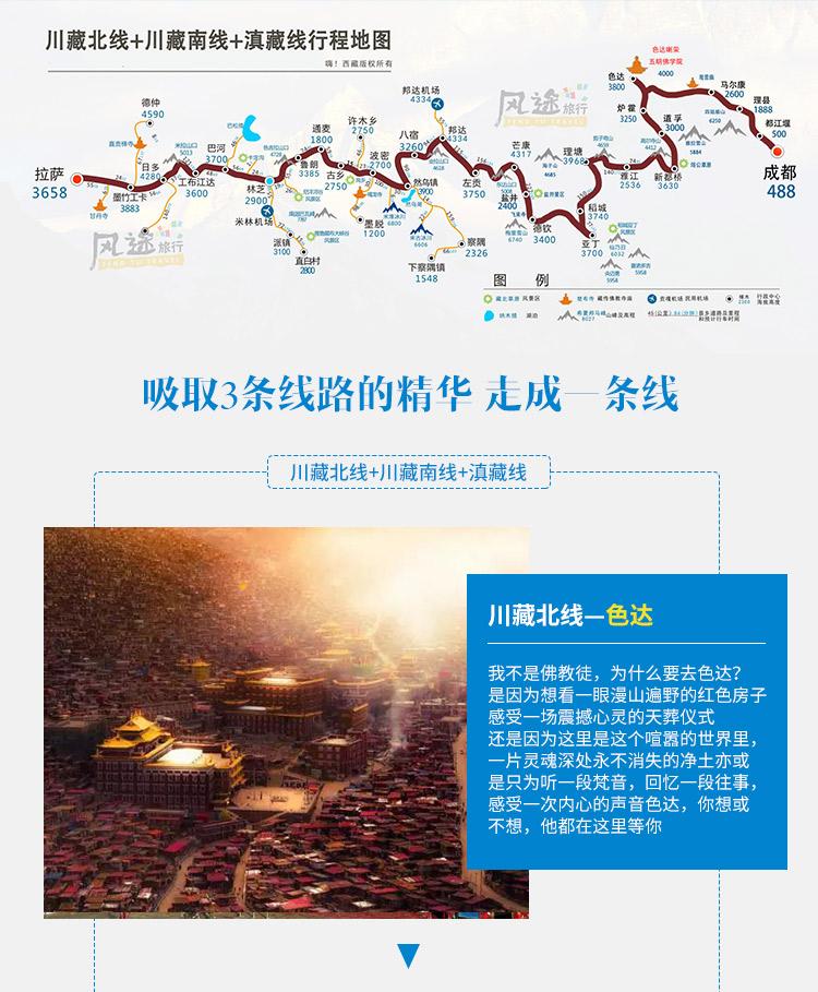 12天西藏旅游详情页修改3_04.jpg