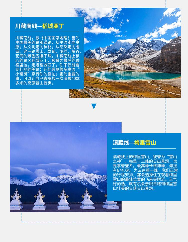 12天西藏旅游详情页修改3_05.jpg