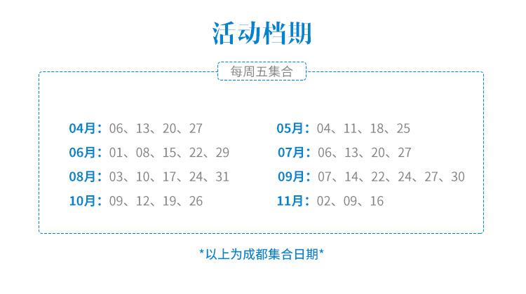 12天西藏旅游详情页修改3_07.jpg
