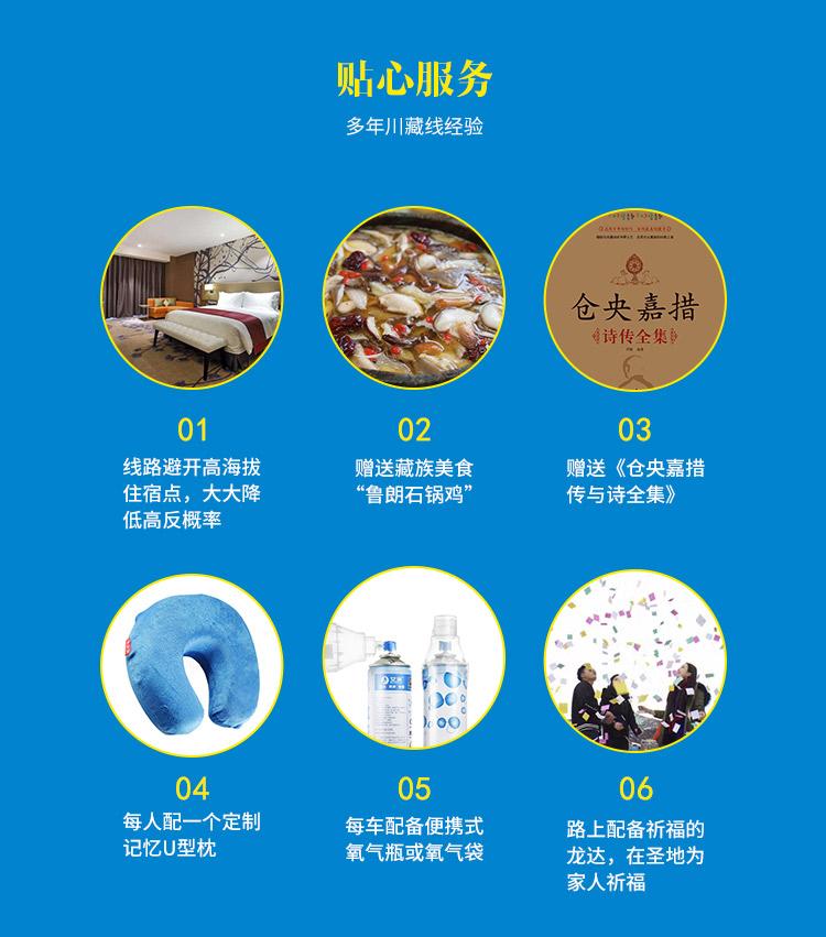 12天西藏旅游详情页修改3_08.jpg