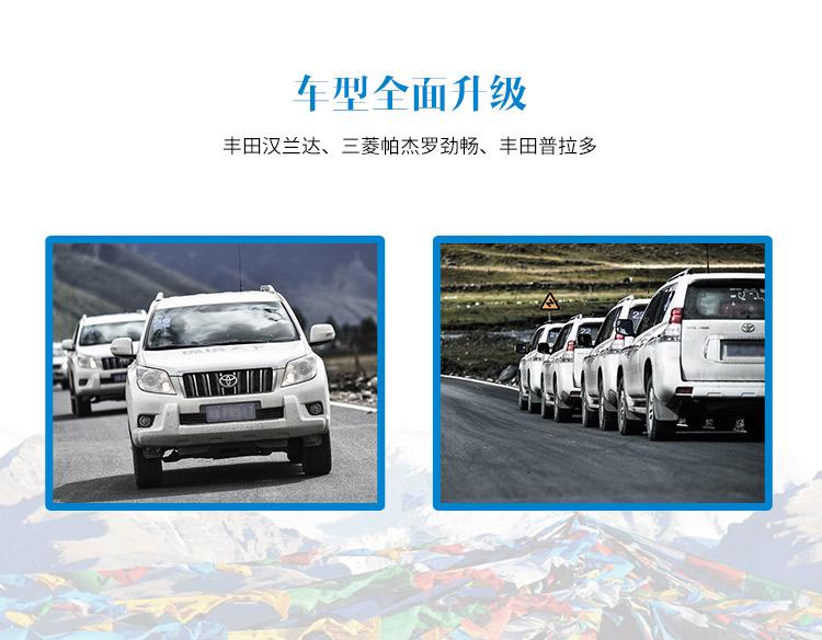 12天西藏旅游详情页修改3_09.jpg