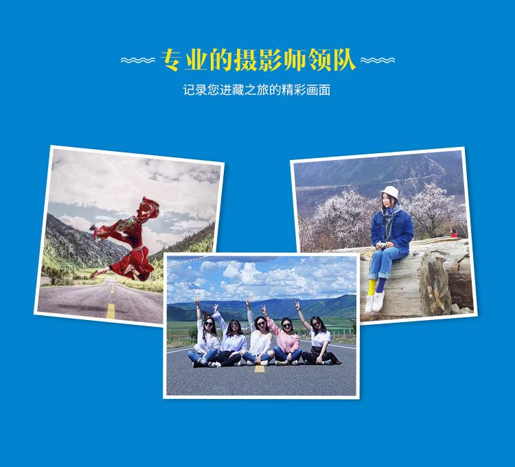 12天西藏旅游详情页修改3_10.jpg