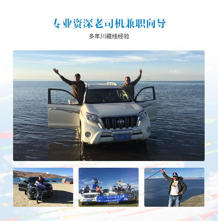 12天西藏旅游详情页修改3_11.jpg